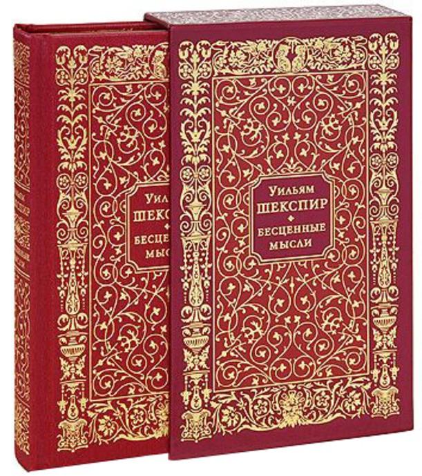 Подарочное издание «Уильям Шекспир. Бесценные мысли»