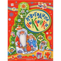 Детская книга Новогодние наклейки