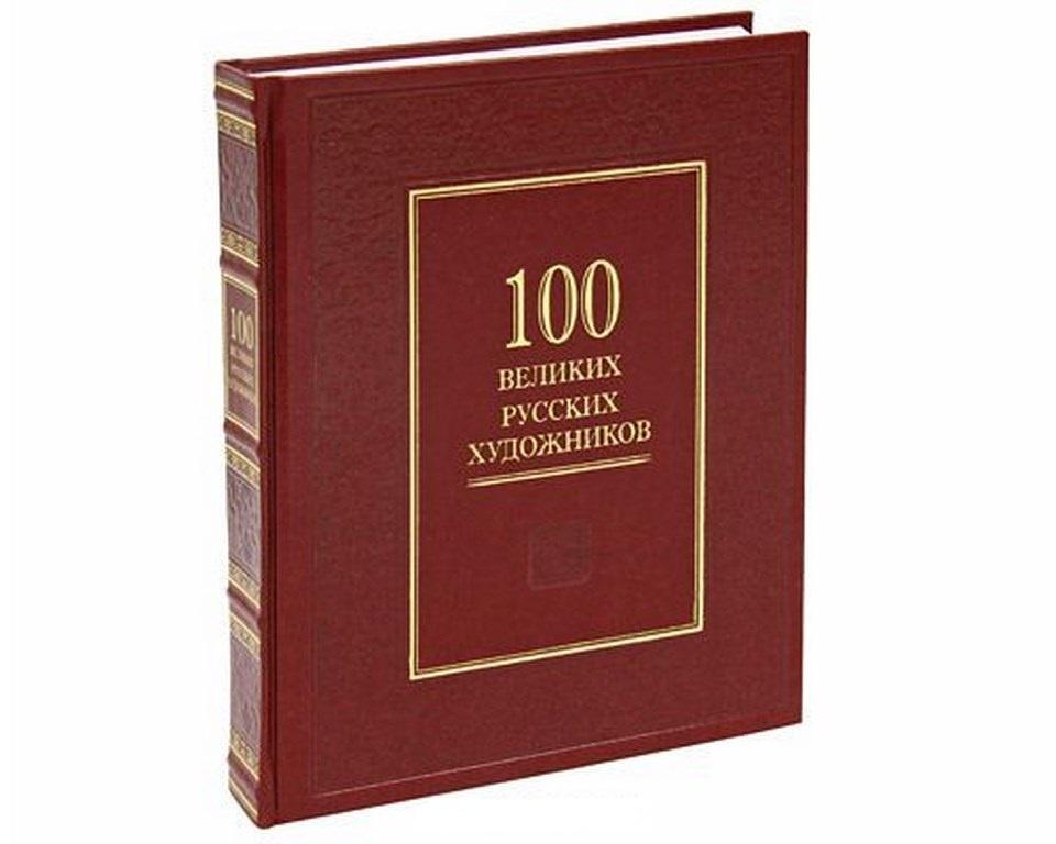 Книга 100 великих русских художников