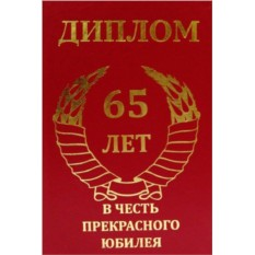 Диплом юбиляра на 65 лет