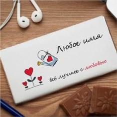Шоколадная открытка Всё лучшее с любовью