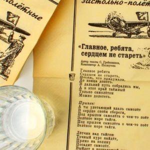 Салфетки Летно-застольные