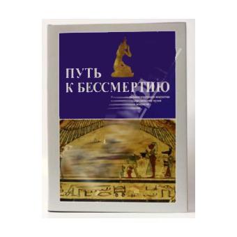 Книга «Путь к бессмертию»