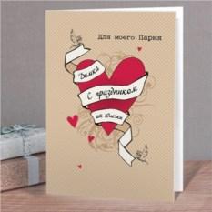 Именная открытка Большое сердце