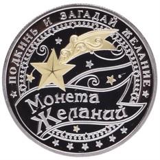 Монета «Загадай желание»