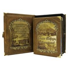 Подарочная книга Холмы Тавриды, край прелестный...