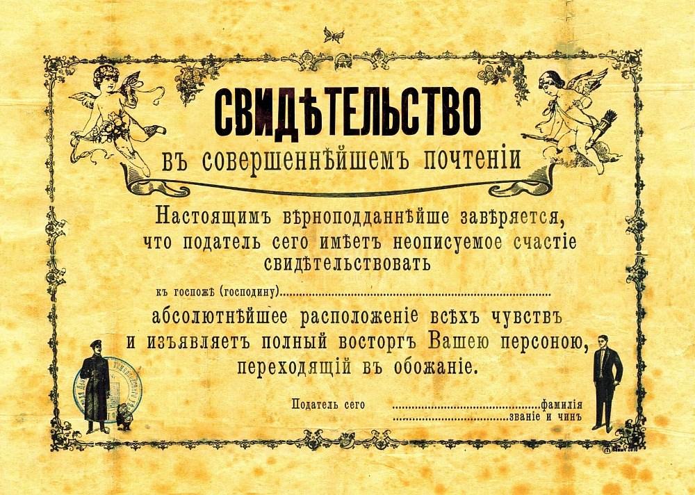 Грамота Свидетельство о почтении Шуточные дипломы Подарки ру Грамота Свидетельство о почтении