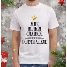 Мужская футболка Мне нельзя сладкое