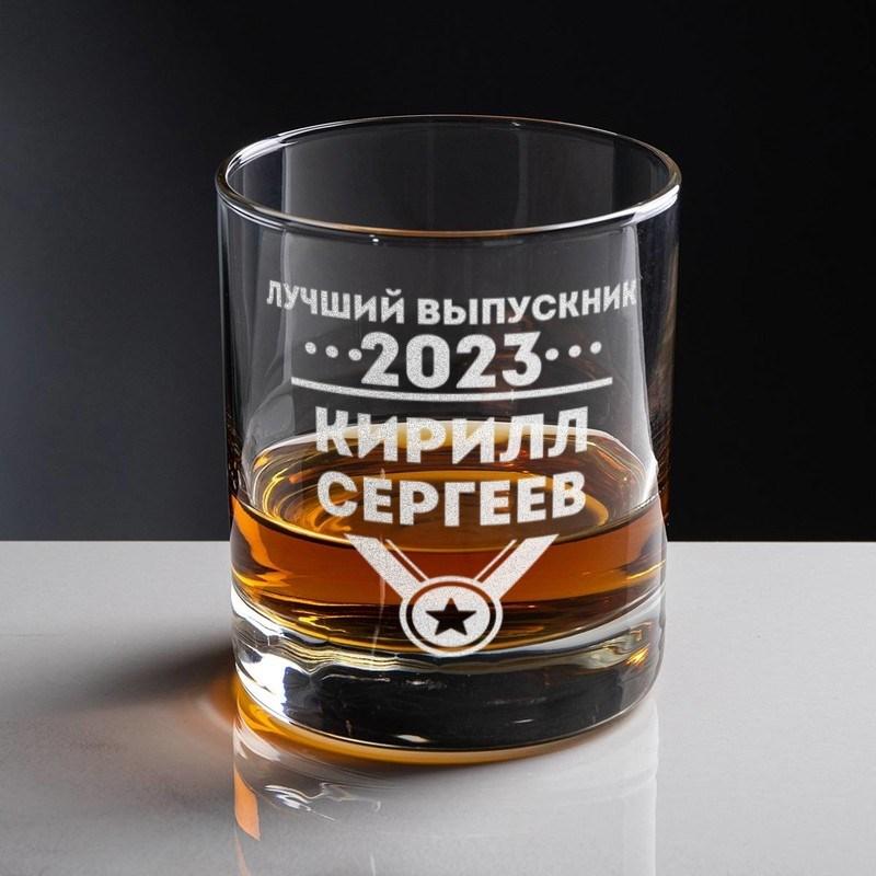 Именной бокал для виски Лучший выпускник 2016