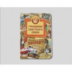 Обложка для паспорта «Гражданин Советского союза»