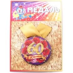 Медаль С юбилеем 60