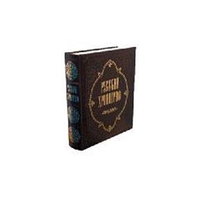 Книга «Русский хронограф»