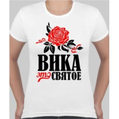 Женская футболка Вика это святое, ваше имя