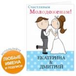 Именная открытка Счастливым молодоженам
