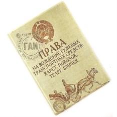 Обложка для паспорта «Права на вождение гужевых средств»