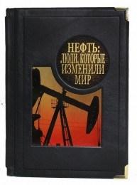 Подарочная книга Нефть. Люди, которые изменили мир