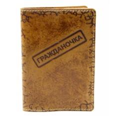 Обложка для паспорта Гражданочка (кожа, тиснение)