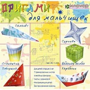 Набор «Оригами для мальчишек»