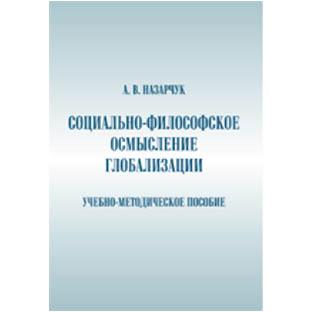 Назарчук А.В. Социально-философское осмысление