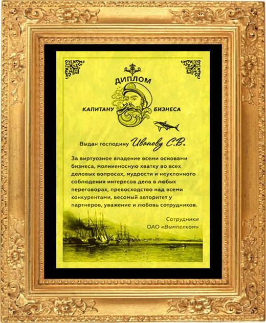Диплом из золота Капитан бизнеса