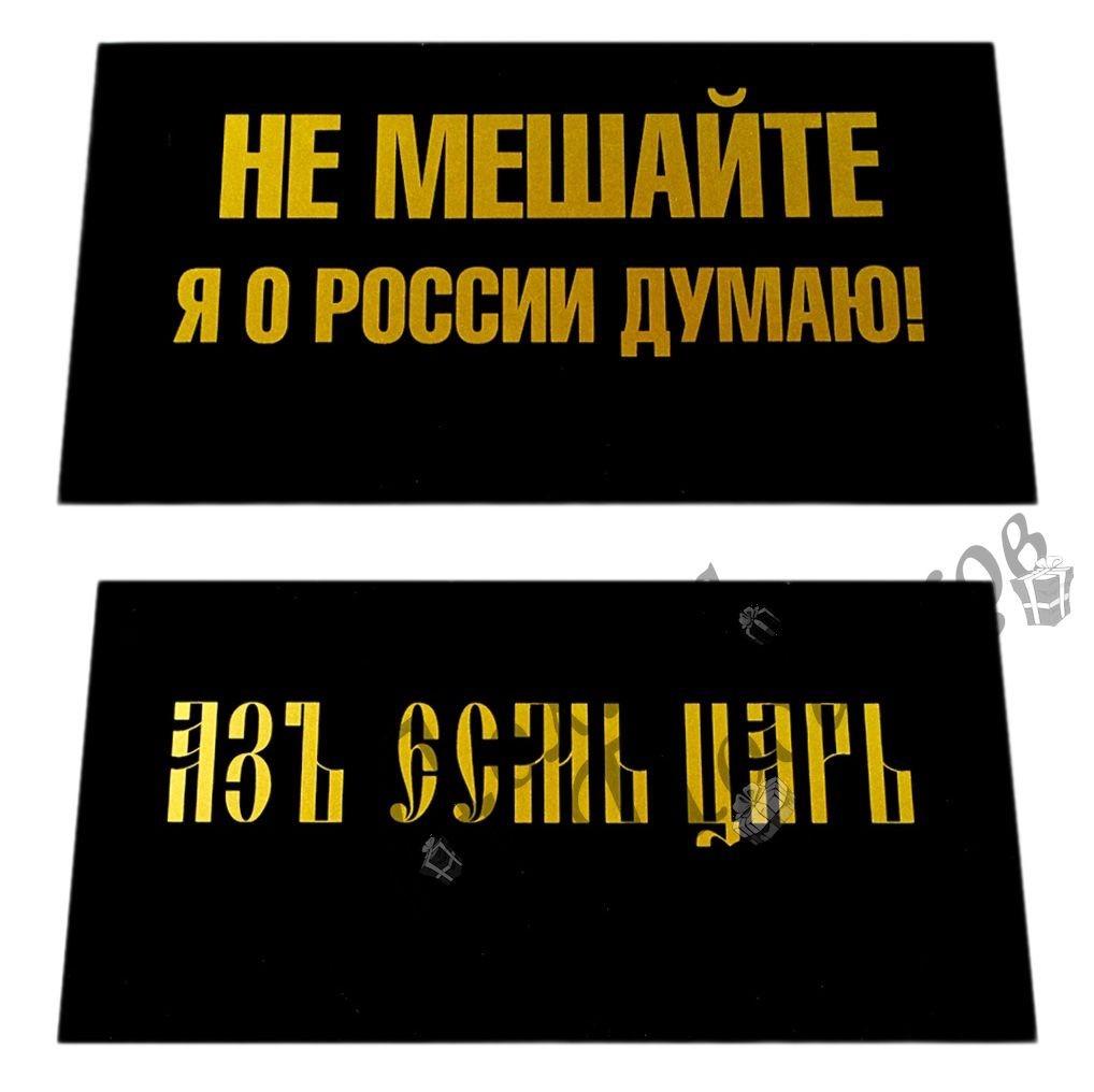 Табличка Не мешайте, я о России думаю / АзЪ есьм царь