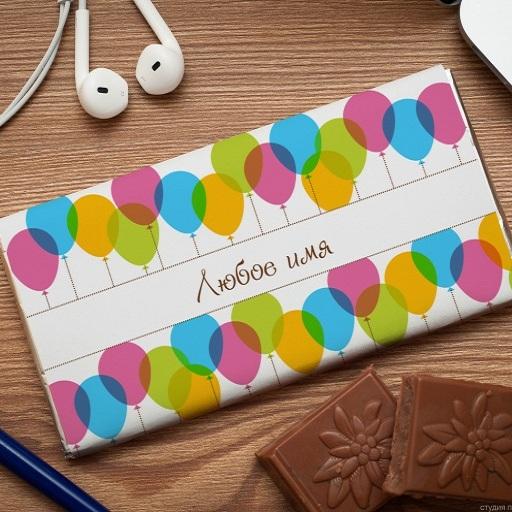 Шоколадная открытка Шарики