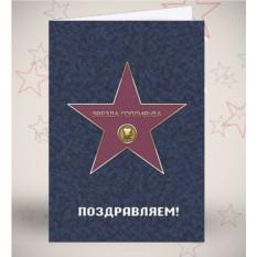 Поздравительная открытка «Звезда Голливуда»