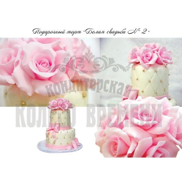 Торт «Белая свадьба 2»