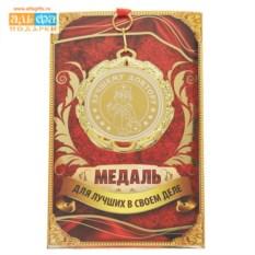 Подарочная медаль Лучшему доктору