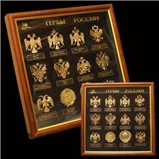 Плакетка Гербы России (коричневый фон)