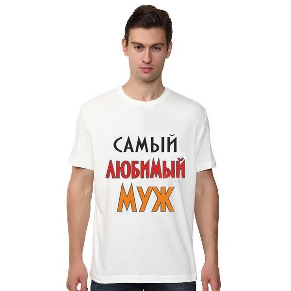 Картинки на футболки прикольные мужу, картинки