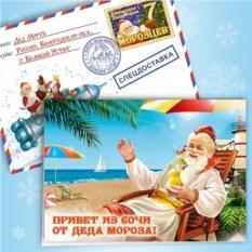 Открытка в конверте «Привет из Сочи»