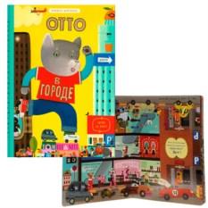 Книга-картинка «Отто в городе»