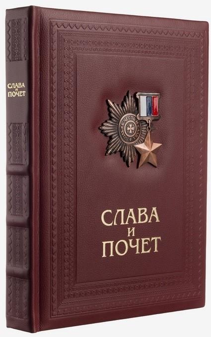 Книга Слава и почёт