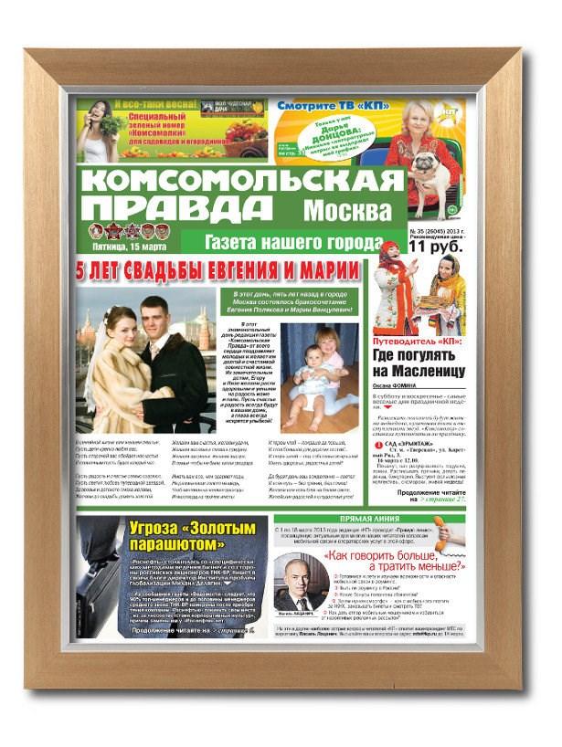 Газета на годовщину свадьбы Комсомольская правда