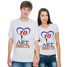 Парные футболки 10 лет вместе (ваша дата)
