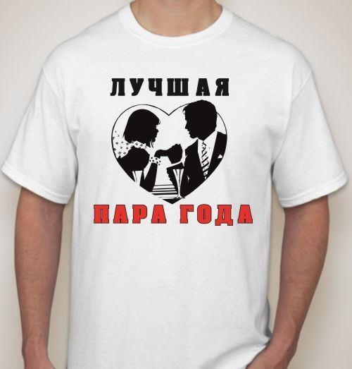 Мужская футболка Лучшая пара года