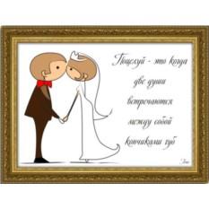 Свадебный плакат Поцелуй - это..., в раме