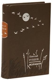 Поэтический сборник Журавли Н. Рубцов
