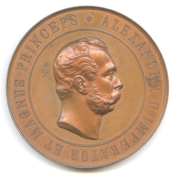 Медаль «Александр II»