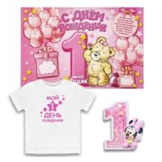 Набор с плакатом для девочки Мой первый день рождения