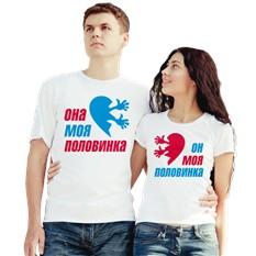 Парные футболки Она/он моя половинка, сердце с ручками