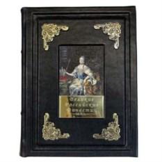 Подарочная книга Великие Российские династии