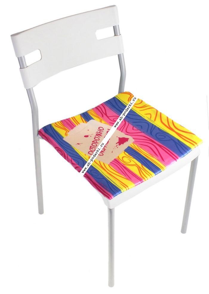 Сидушка на стул Осторожно окрашено