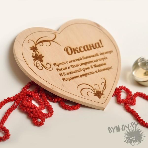 Деревянный сувенир Именное сердечко