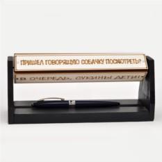 Подставка под ручку Крылатые фразы
