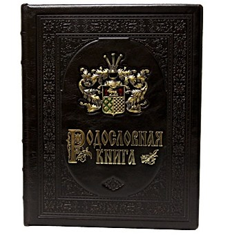 Родословная гербовая Книга Эмаль