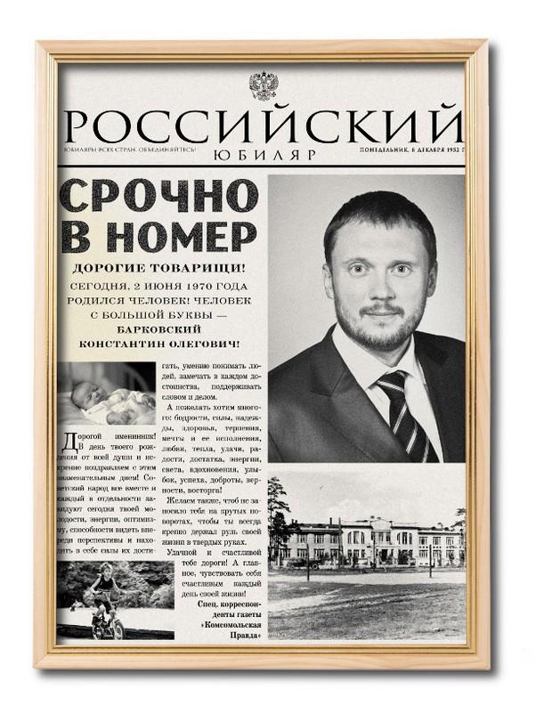 Персональная газета Российский юбиляр в раме Антик