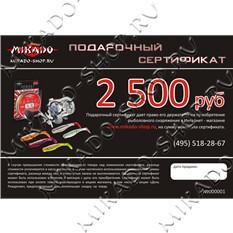 Подарочный сертификат магазина Mikado-shop (2500р.)