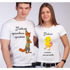 Парные футболки Лис и цыпочка